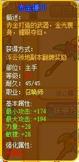 龙斗士召唤师赤金镰刀