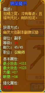 龙斗士召唤师蝎尾魔书