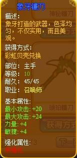 龙斗士召唤师象牙镰刀