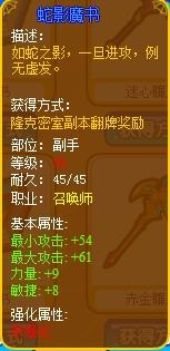 龙斗士召唤师蛇影魔书