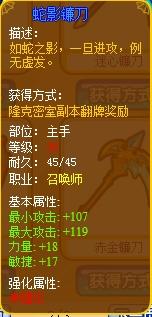 龙斗士召唤师蛇影镰刀