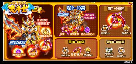 龙斗士冲级竞速赛 得烈焰神将宠物蛋