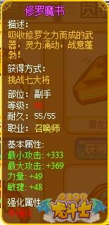 龙斗士召唤师修罗魔书