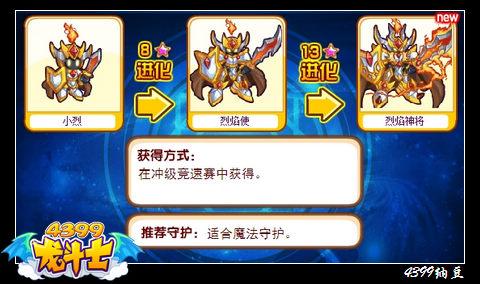 龙斗士烈焰神将守护什么 好不好