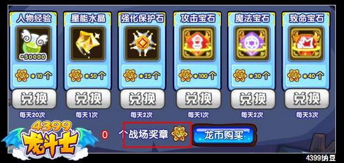 龙斗士战场奖章怎么得 有什么用
