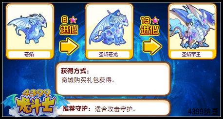 龙斗士圣焰帝王守护什么 好不好