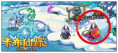 卡布仙踪帝王企鹅在哪 怎么抓