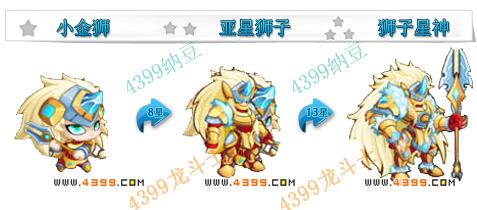 龙斗士狮子星神