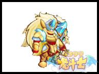 龙斗士亚星狮子