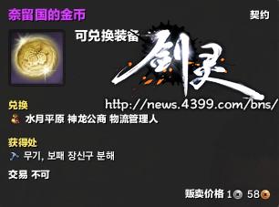 韩服剑灵2.0传说武器进阶2阶段流程