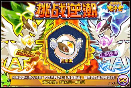 龙斗士圣焰帝王超进化 逆潮登场 7.26预告
