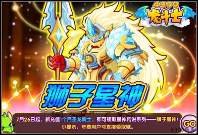 龙斗士狮子星神怎么得?