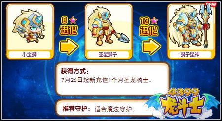 龙斗士狮子星神守护什么 好不好