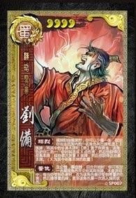 三国杀☆SP刘备