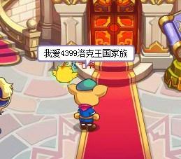 4399洛克王国家族截图及上传要求