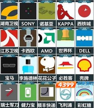 疯狂猜图标志答案_疯狂猜图1.3品牌标志答案 所有品牌标志汇总