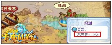 卡布仙踪蓝水仙子在哪 怎么抓