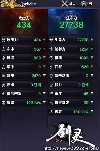 剑灵韩服PVP1580分上金杯攻略