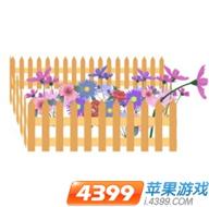 疯狂猜成语栅栏围着很多鲜花