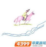 疯狂猜成语一个人骑着一匹粉色的马是什么成语