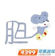 疯狂猜成语一个胆字和一只老鼠是什么成语