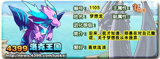 洛克王国紫幽龙_紫冥龙_紫霸龙技能表