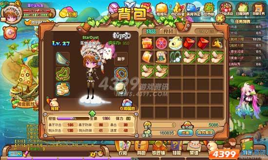 背包_游戏截图_4399游戏资讯