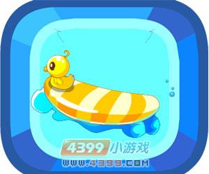 小黄鸭冲浪板