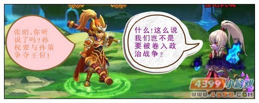 【神将漫画】孙权法律