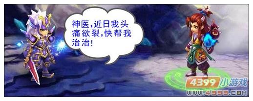 【神将漫画】华佗之死