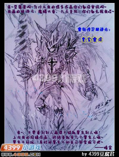 卡布手绘—雷劫侍卫超进化