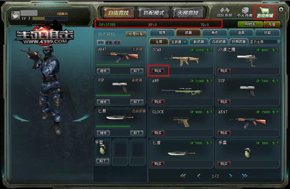 4399生死狙击商城枪械免费获得小秘诀