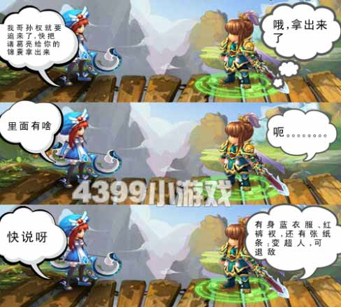 【神将漫画】刘备的锦囊