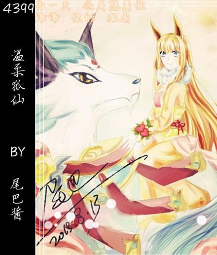 狐仙古装美女图片手绘