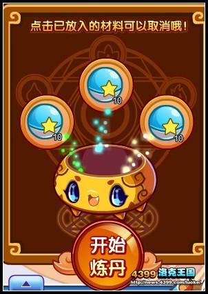 洛克王国神奇的炼丹炉宝宝