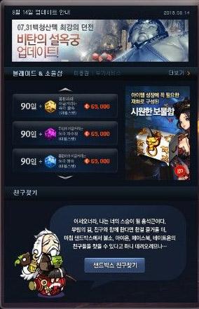 剑灵韩服2.0系统全面解析