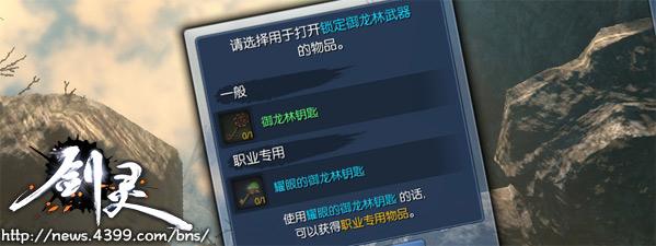 转盘等等),玩家需要使用钥匙来开启并获得武器