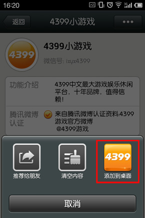 """点击下方弹出窗口中,最右面""""4399""""的图标,将4399小游戏微信添加到手机"""