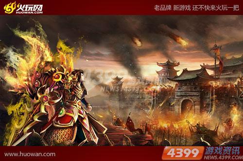鬼气森森 火玩《烈焰》中元节魔族入侵