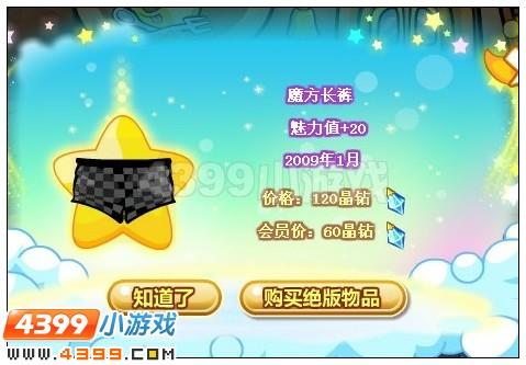 5、童梦彩虹女孩妆在【奇乐园08】章鱼左边的触手上,如图所示:-奥图片