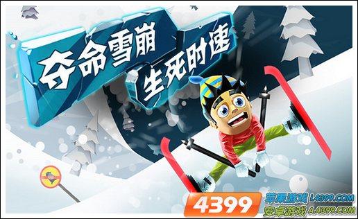 滑雪大冒险怎么玩?