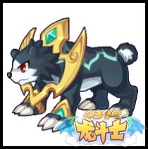 龙斗士金焱兽