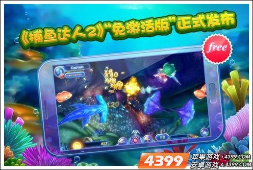 捕鱼达人2安卓版免激活今日发布