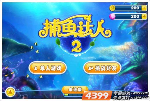 捕鱼达人2新版本:宝石与好友