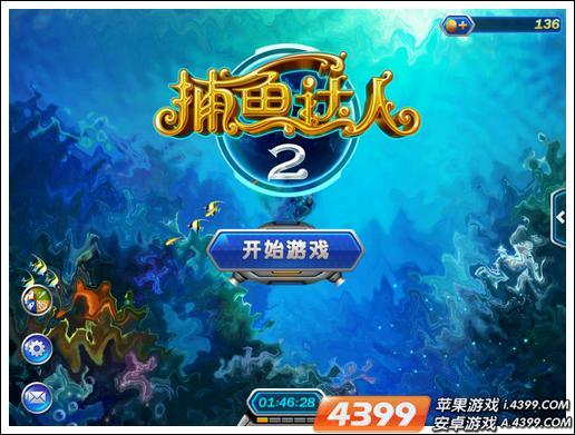 捕鱼达人2新版本8月28日双平台首发