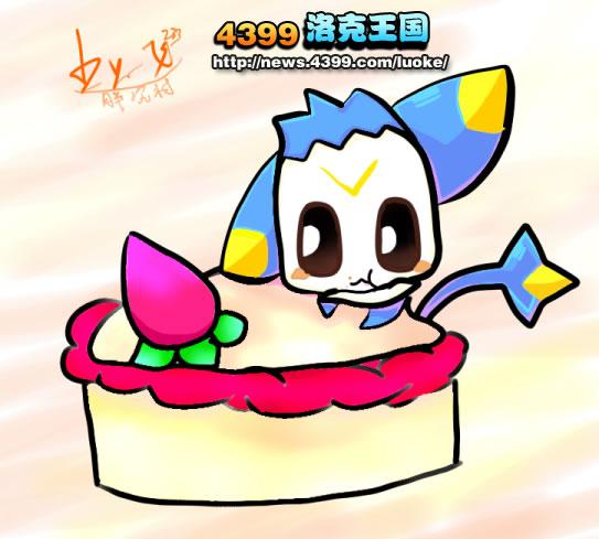洛克王国迪莫吃蛋糕 4399飞飞 洛克王国迪莫吃蛋糕绘画 本文