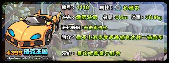 洛克王国霹雳游侠技能表