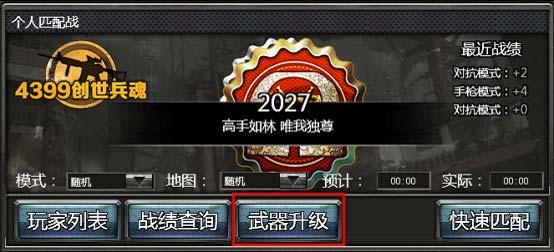 4399创世兵魂天梯武器升级 天梯武器怎么升级