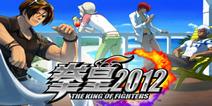 拳皇2012评测:心中永恒的格斗经典