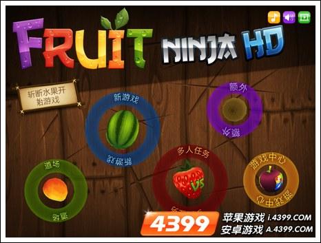 水果忍者攻略